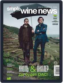 Simple Wine News (Digital)