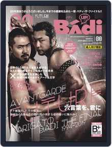 バディ badi (Digital)