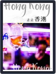 GoGo XinTaiwan 欣台灣走走系列 (Digital)
